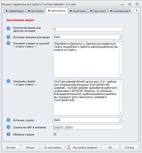 Входные параметры для проекта YouTube-Uploader v2.2.xmlz1