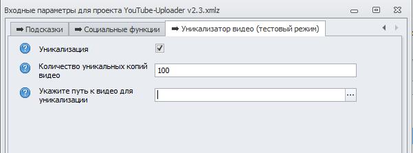 Входные параметры для проекта YouTube-Uploader v2.3.xmlz