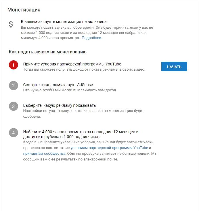 YouTube-Uploader-monetization
