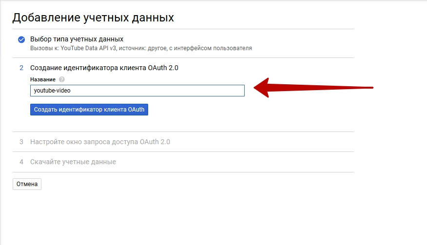 youtube-uploader-create-youtube-api-credentials-OAuth