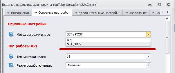 youtube-uploader-update-02-06-18
