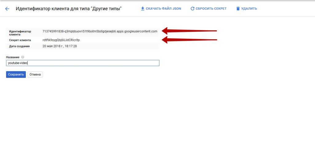 youtube-uploader-youtube-api-clientID-secretkey