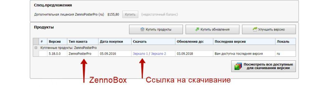 ZennoBox