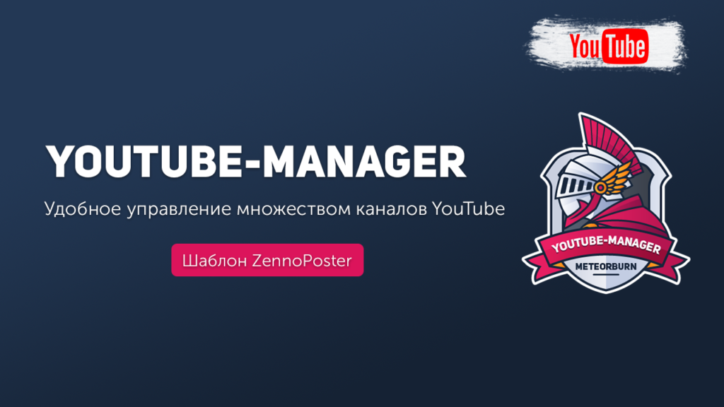 YouTube-Manager