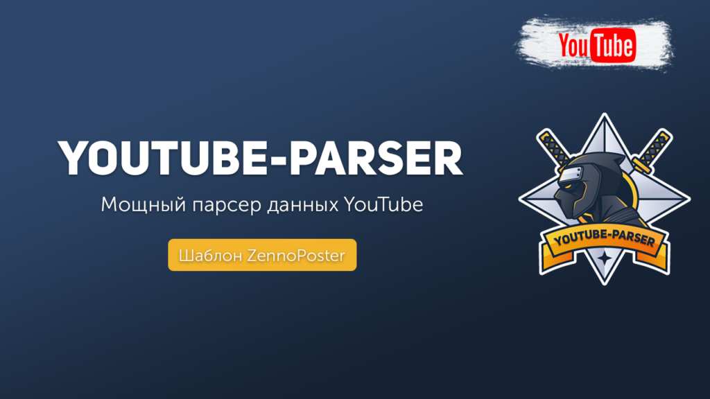 YouTube-Parser