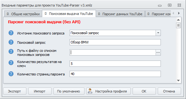 Парсинг выдачи YouTube без API