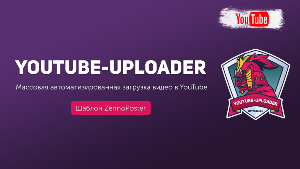 YouTube-Uploader