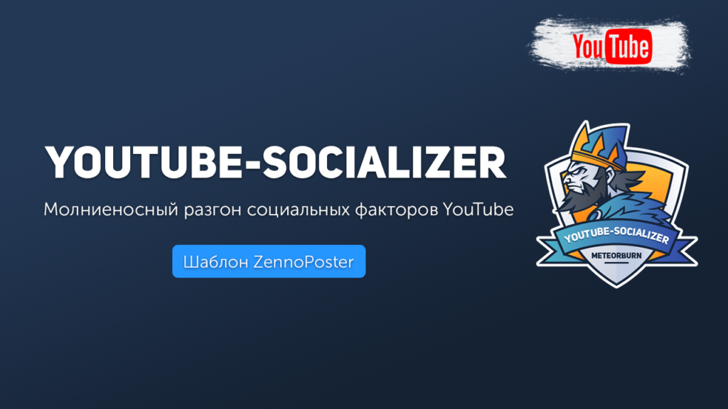 youtube-socializer-logo
