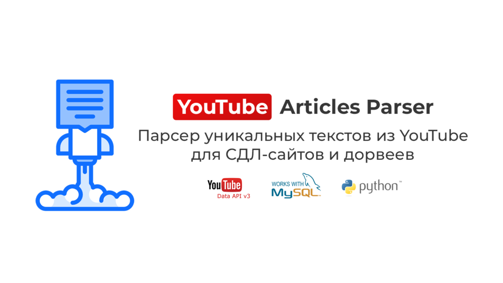 youtube articles parser