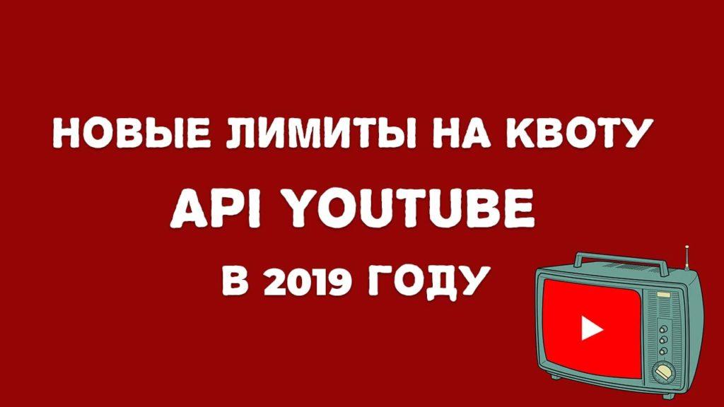 Новые лимиты на квоту API YouTube с 2019 года