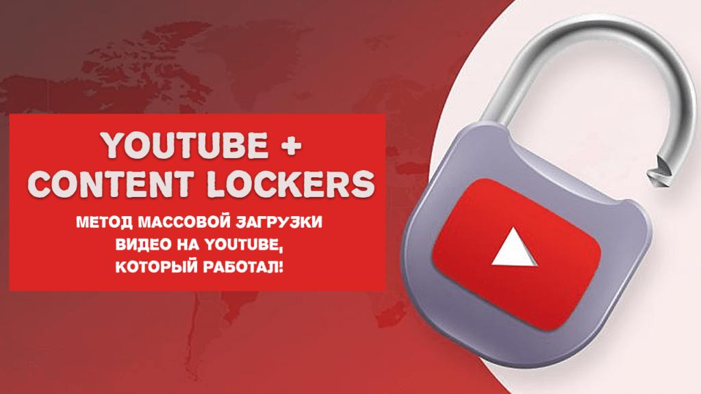 Метод работы с YouTube и контент локерами