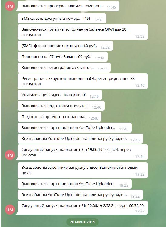 zennoposter-telegram-logs